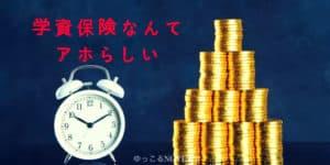 【学資保険メリットデメリット】