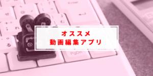 【おすすめ動画編集アプリ】