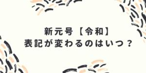 新元号令和の表記に切り替わるのはいつ?