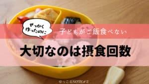 【子どもがご飯を食べない】大切なのは摂食回数