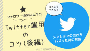 Twitter運用のコツ後編!